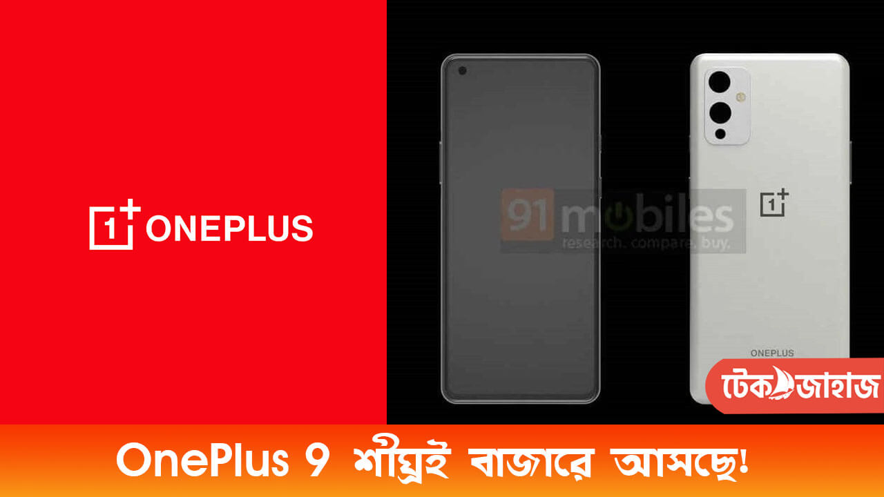 oneplus first look