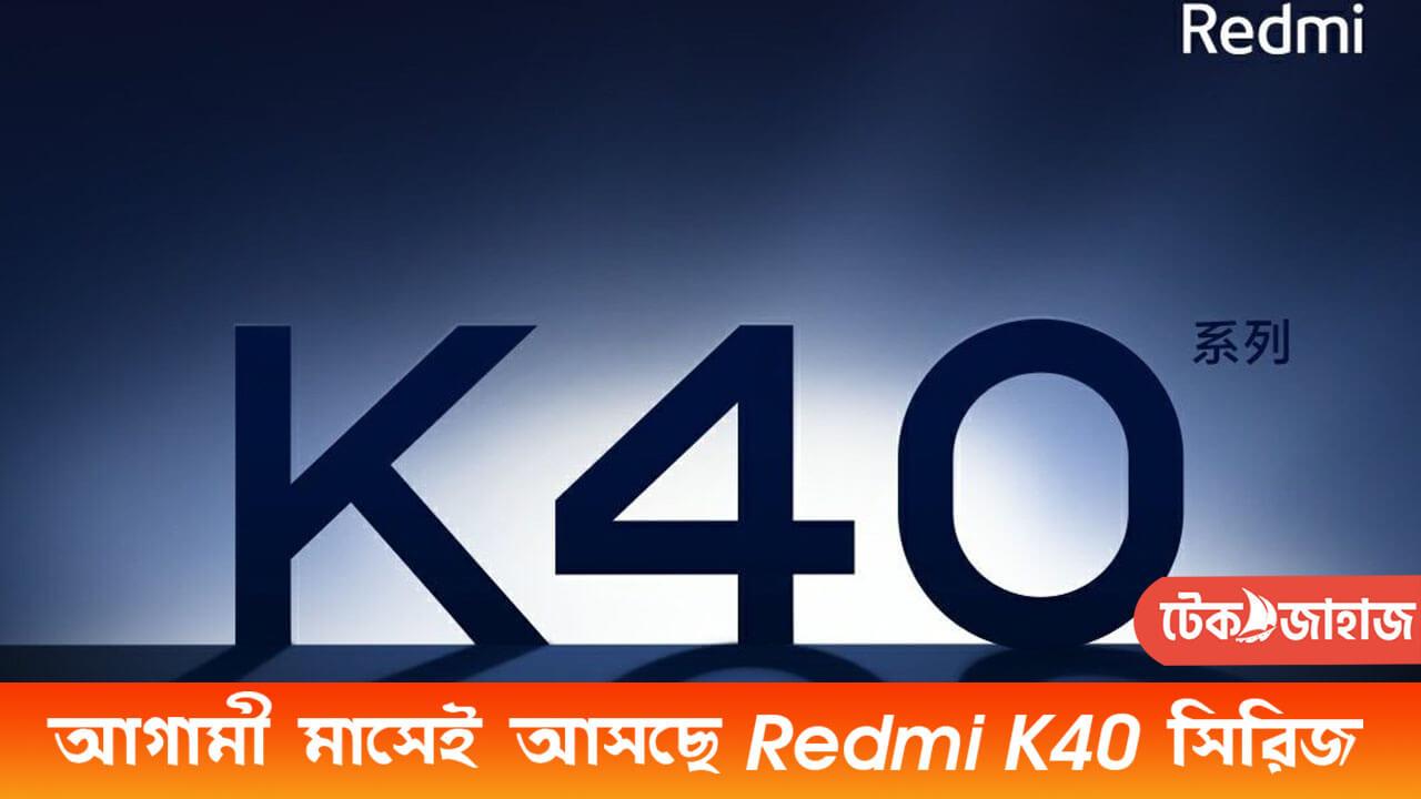 redmi k40 series techjahaj