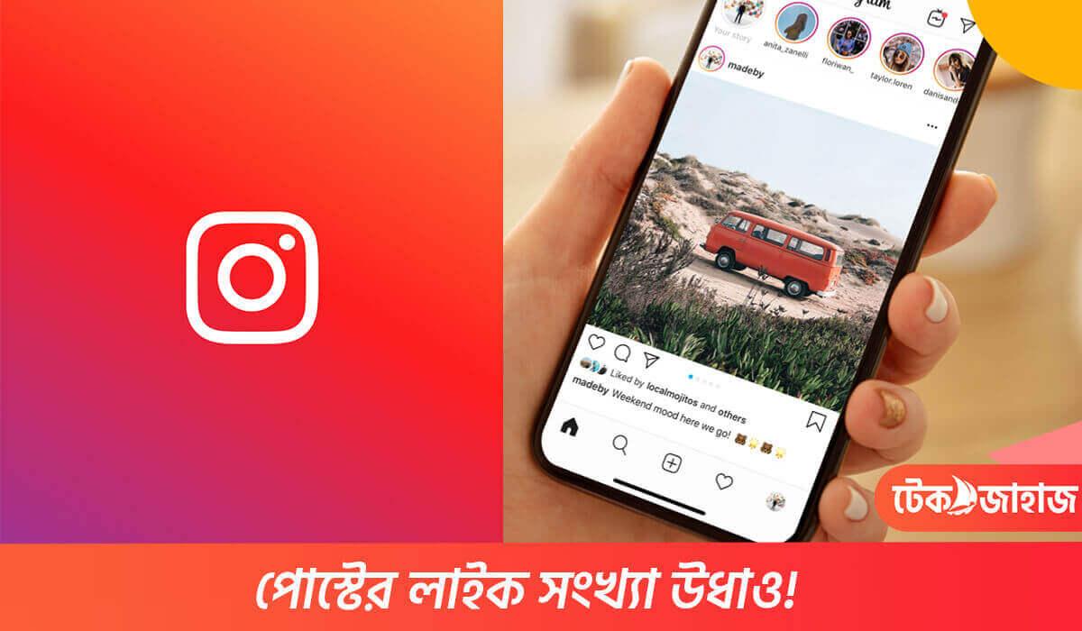 instagram like hide techjahaj.com